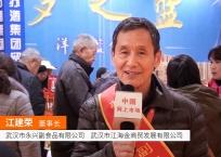 中网市场发布: 武汉市永兴副食品