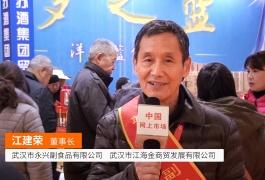 COTV全球直播: 武汉市永兴副食品
