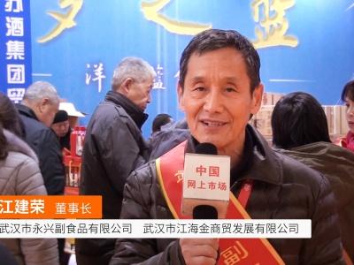 中国网上市场报道: 武汉市永兴副食品
