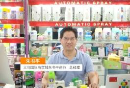 COTV全球直播: 义乌国际商贸城朱书平商行