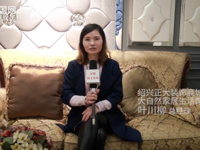 中国网上市场报道: 绍兴正大大自然家居生活馆