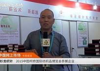 2015柯桥秋季纺博会:中网市场发布杉龙织针