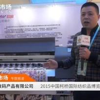 2015柯桥秋季纺博会:中网市场发布绍兴水墨数码产品