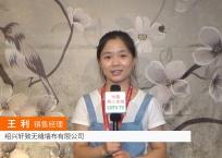 中网市场发布: 绍兴轩致无缝墙布