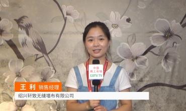 中国网上市场发布: 绍兴轩致无缝墙布