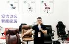 中網市場ChinaOMP.com_中網頭條發布:安吉詩遠智能家居科技有限公司研發生產各種坐椅、辦公椅、機場椅、轉椅、休閑椅、按摩器、折疊椅等產品