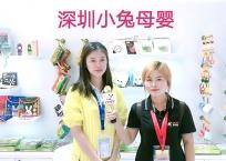 中网市场发布: 小兔母婴(深圳)有限公司