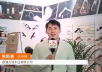 中网市场发布: 荔浦大地木业