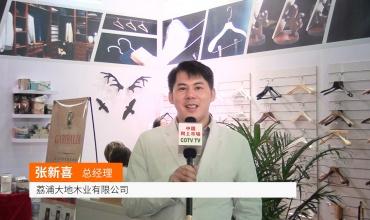 中国网上市场发布: 荔浦大地木业