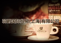 COTV全球直播: 羽爵国际贸易-意大利加里波第咖啡