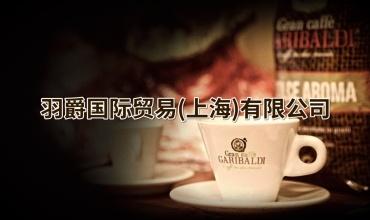 中网市场发布: 羽爵国际贸易-意大利加里波第咖啡