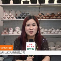 COTV全球直播: 江西井冈山映山红陶瓷集团