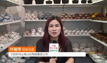 中网市场发布: 江西井冈山映山红陶瓷集团