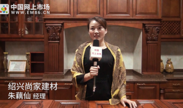 COTV全球直播: 绍兴尚家建材有限公司