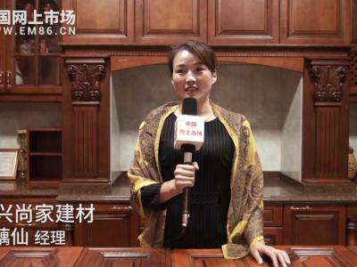 中国网上市场报道: 绍兴尚家建材有限公司