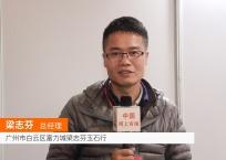 中网市场发布: 广州白云区富力城梁志芬玉石行