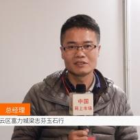 COTV全球直播: 广州白云区富力城梁志芬玉石行