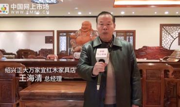 中网市场发布: 绍兴正大万家宜红木家具店