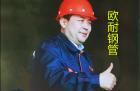 中網市場ChinaOMP.com_中網頭條發布:河北歐耐機械模具股份有限公司研發生產從外徑8~60、壁厚0.3~4.0,橢圓度±絲精密鋼管等產品