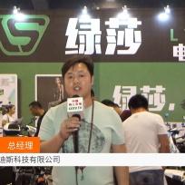COTV全球直播: 天津美迪斯绿莎电动车