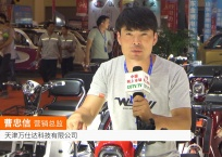 中网市场发布: 天津万仕达电动车