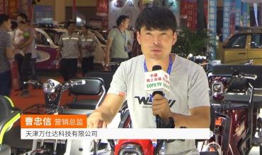 中国网上市场发布: 天津万仕达电动车