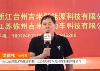 中网市场发布: 台州吉米新能源电动车