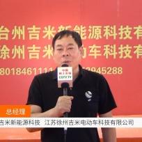 COTV全球直播: 台州吉米新能源电动车