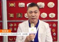 COTV全球直播: 苍南县宏大工艺品