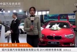 柯桥冬季车展专题报道之绍兴宝晨汽车