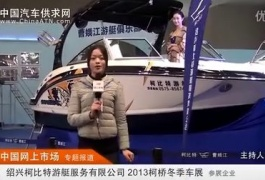 绍兴柯比特游艇-柯桥车展专题报道