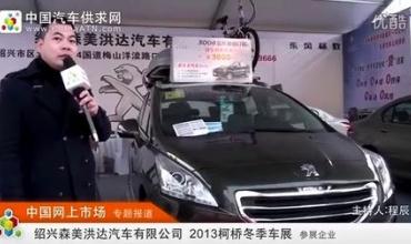 绍兴森美洪达汽车-中网市场柯桥车展发布