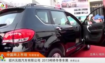 绍兴元胜汽车有限公司-长城汽车-中网市场柯桥车展发布