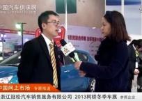 浙江冠松汽车销售服务有限公司-中网市场柯桥车展发布