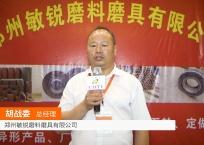 COTV全球直播: 郑州敏锐磨料磨具