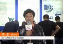 中网市场发布: 郑州众邦超硬工具