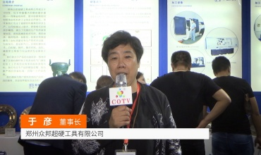 COTV全球直播: 郑州众邦超硬工具