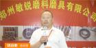 中网市场ChinaOMP.com_中国网上市场发布: 郑州敏锐磨料磨具有限公司