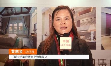 COTV全球直播: 托斯卡纳集成墙面上海旗舰店