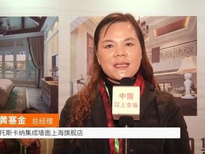 中国网上市场报道: 托斯卡纳集成墙面上海旗舰店