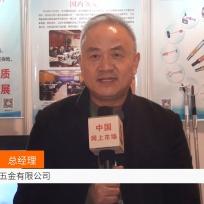 COTV全球直播: 江苏三浦五金有限公司