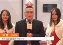 COTV全球直播: 贵州名酱酒业股份有限公司