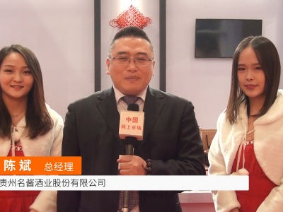 中国网上市场报道: 贵州名酱酒业股份有限公司