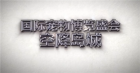 中網市場ChinaOMP.com_中國(山東)國際寵物博覽會在青島華秀國展中心舉辦