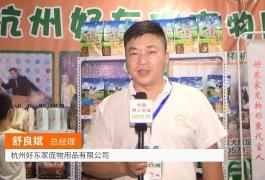 中网市场发布: 中国(山东)国际宠物博览会