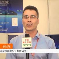 COTV全球直播: 广州市隆山骏河健康科技