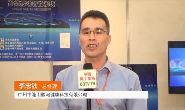 中网市场发布: 广州市隆山骏河健康科技