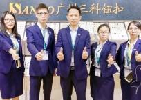 中网市场发布: 广州市三科钮扣有限公司