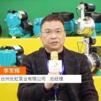 COTV全球直播: 台州长虹泵业有限公司