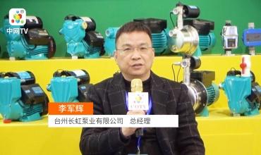 中网市场发布: 台州长虹泵业有限公司